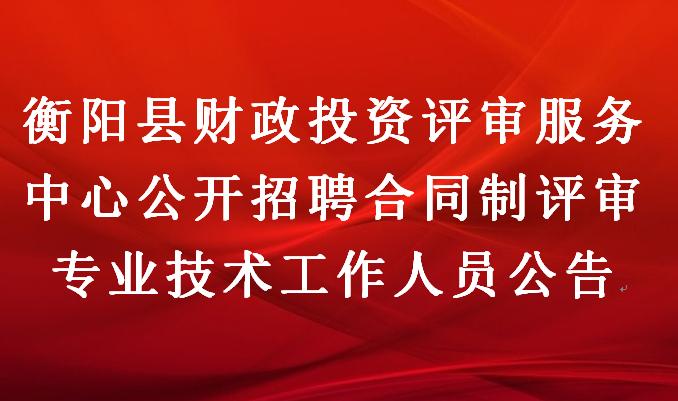 衡阳县财政投资评审服务中心公开招聘合同制评审专业技术工作人员公告