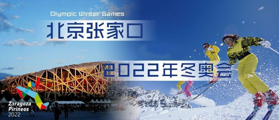 泉恩管業|冬奧會建設管材制造商