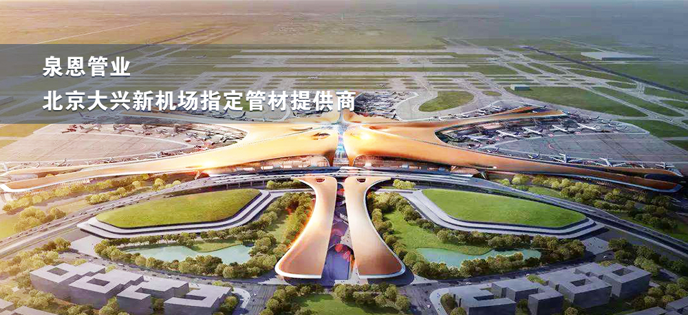 泉恩管業|北京大興機場指定管材提供商