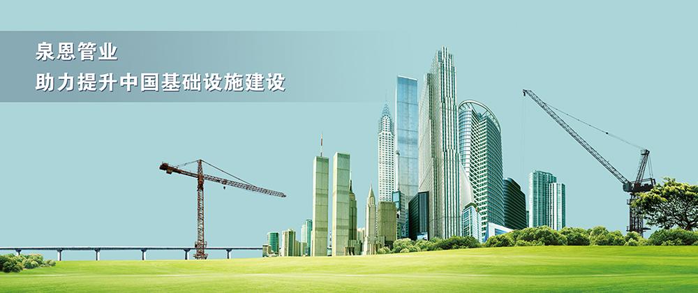 泉恩管業助力中國技術設施建設