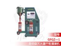 自動型滅火器干粉灌裝機GFGZ—1型