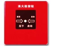 消火栓手動報警按鈕