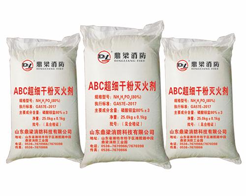 ABC超細干粉滅火劑