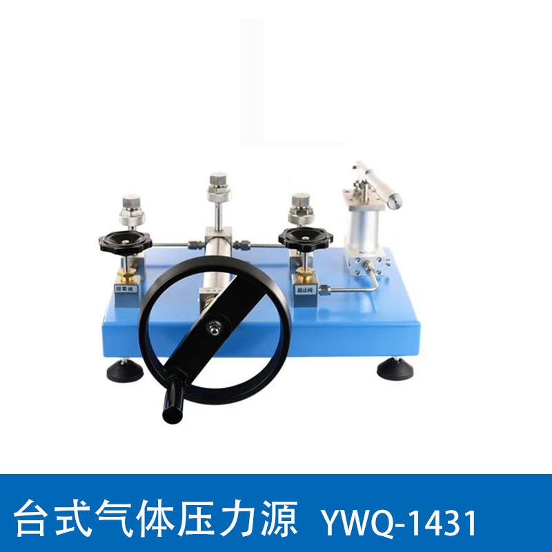 YWQ-1431
