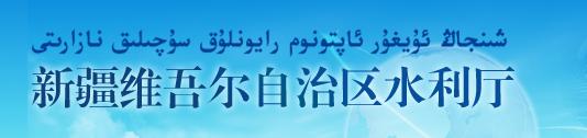 新疆水利廳