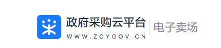 政府采購云平臺