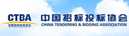 中国招标投标协会