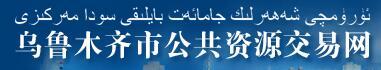 烏魯木齊公共資源交易網
