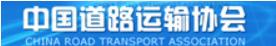 中國道路協會