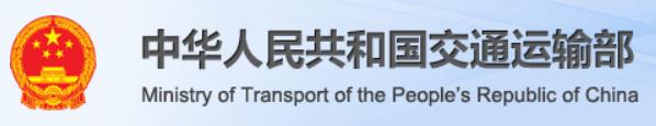 中華人民共和國交通運輸部