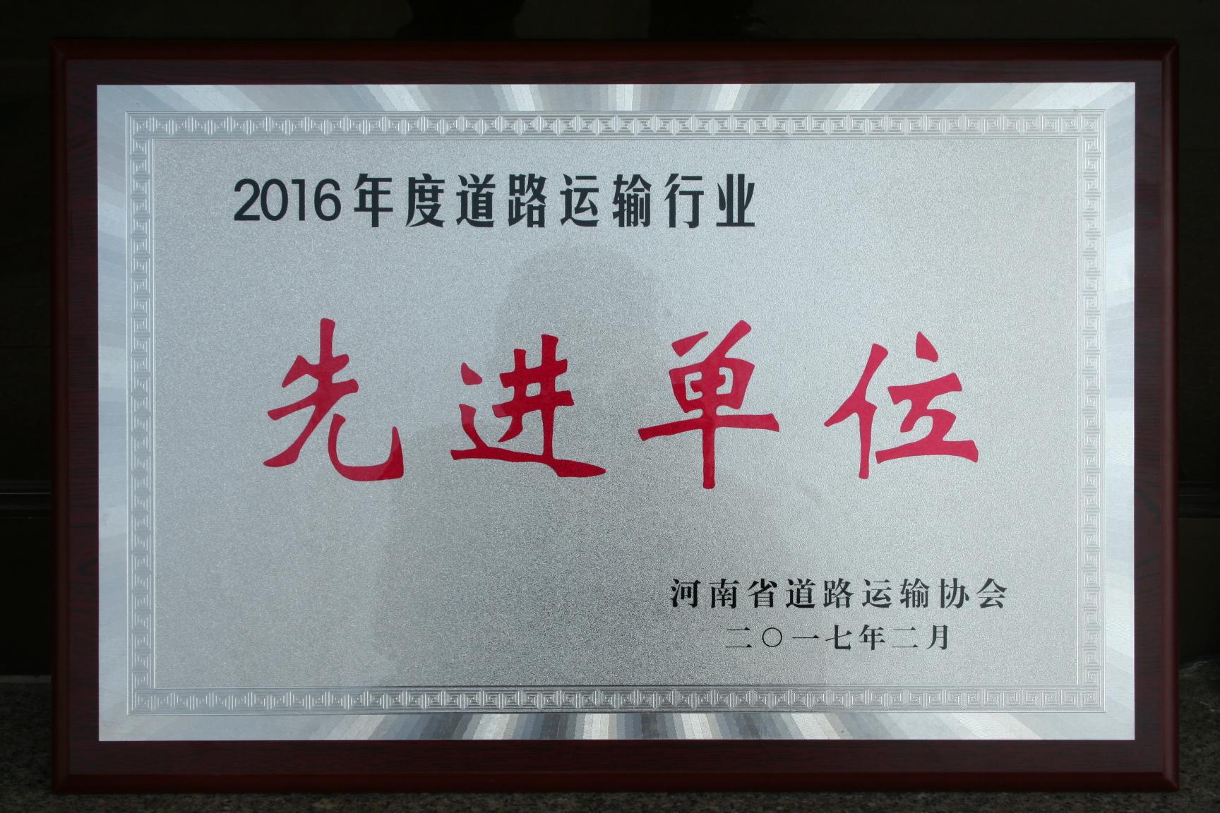 2016道路運輸行業先進單位