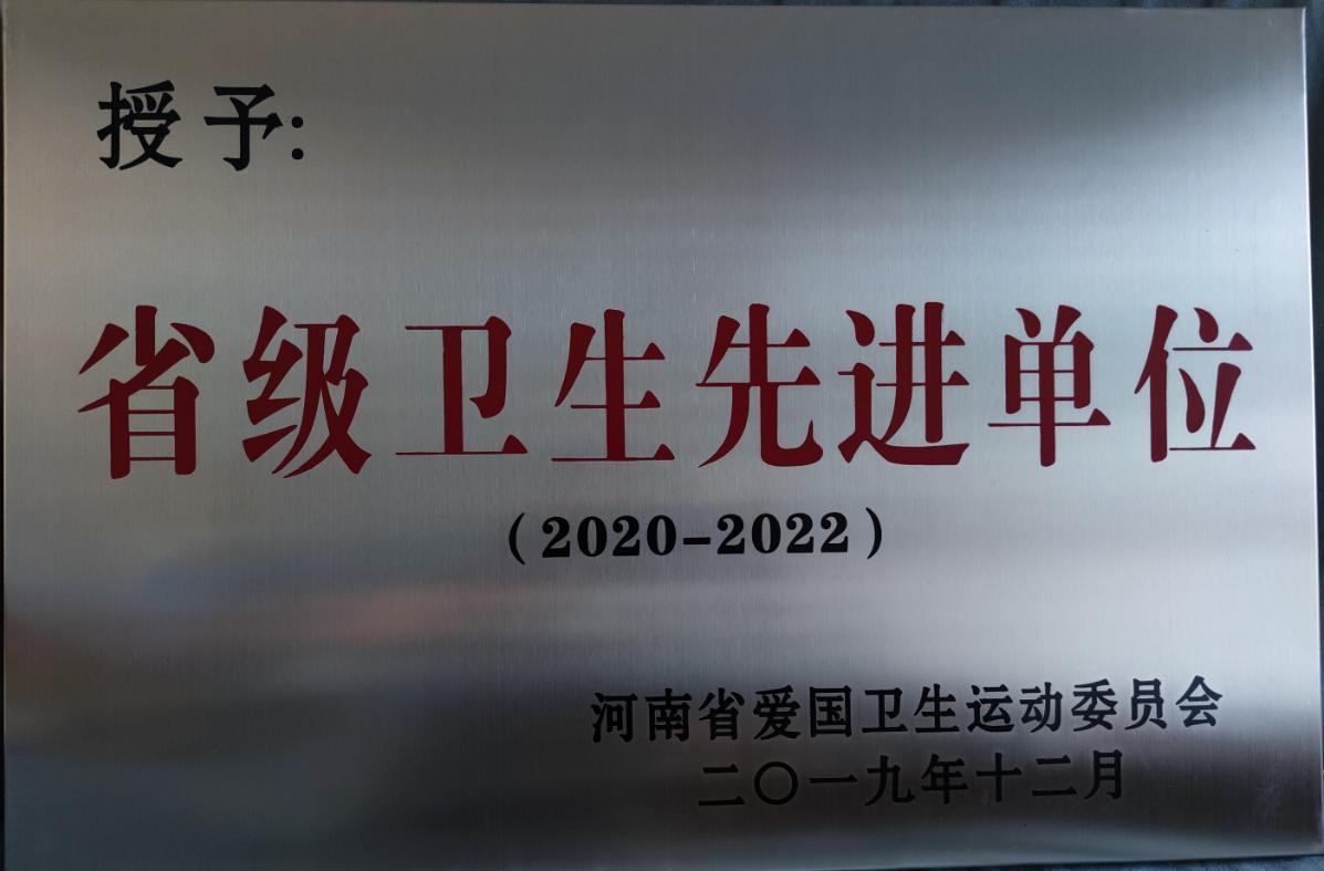 2020-2022省級衛生現金單位