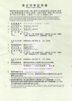 广告投影灯日本PSE认证报告图片
