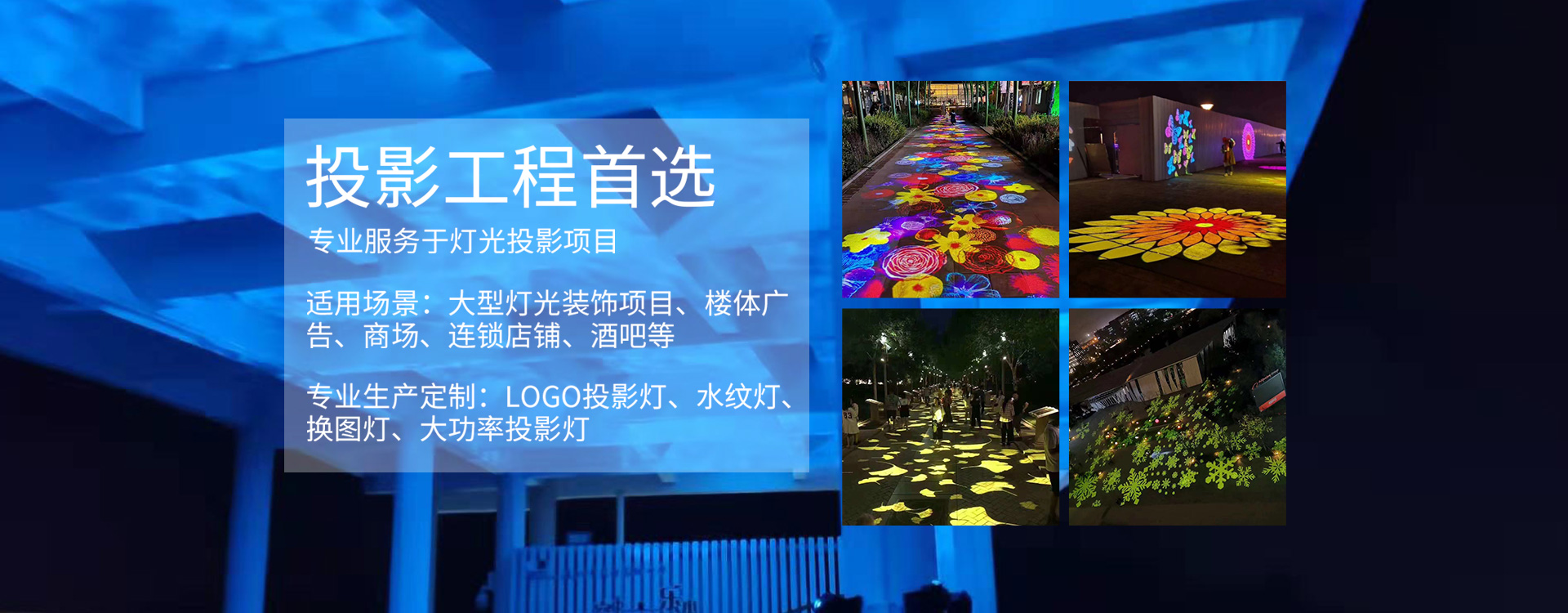 投影灯,LOGO灯,广告灯灯光装饰工程