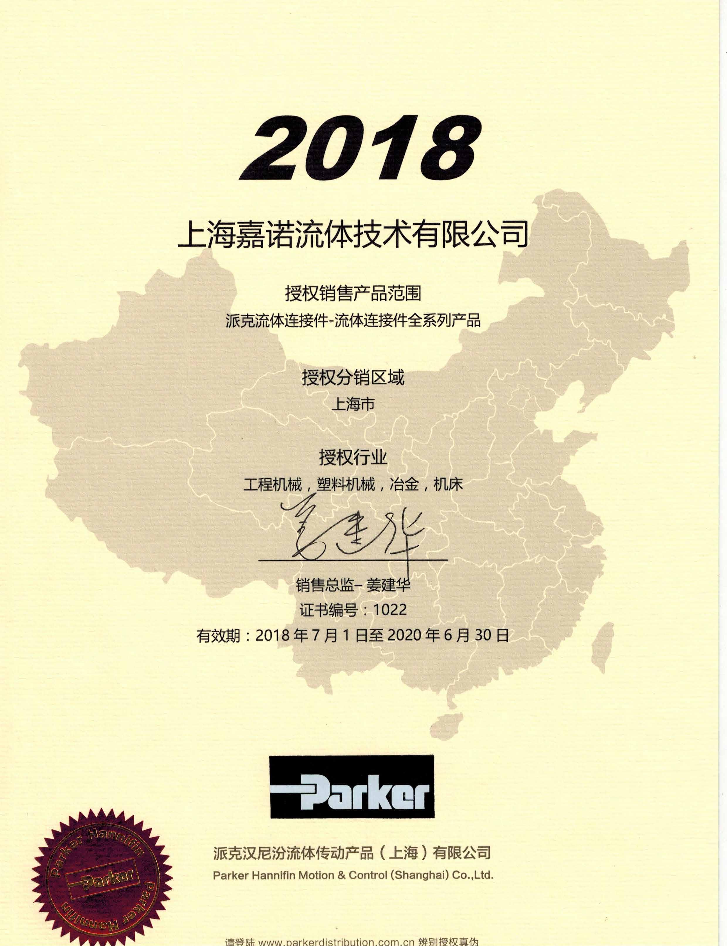 流體2_上海代理證20200630
