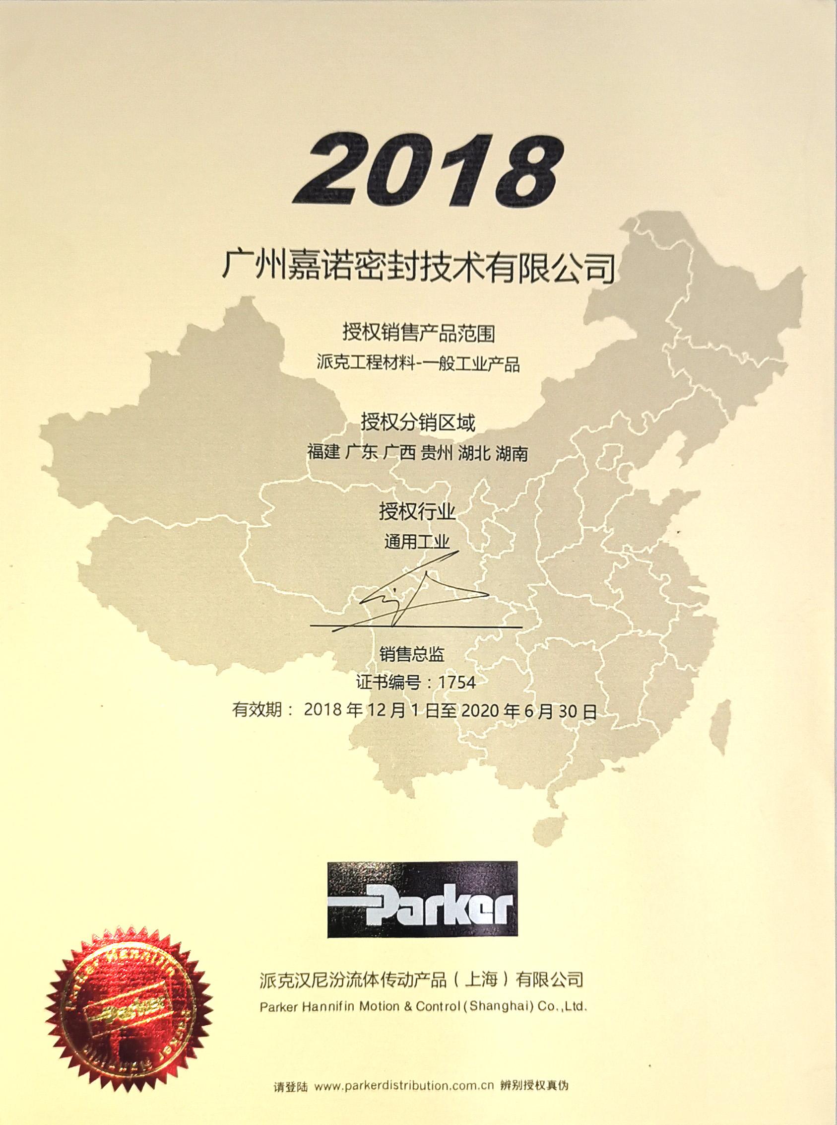 廣州密封_代理證20200630