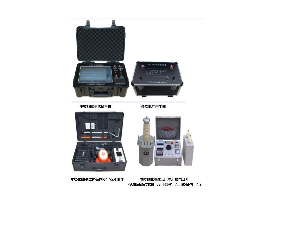 04.GSHZC-VI多脉冲电缆毛病测试仪-2