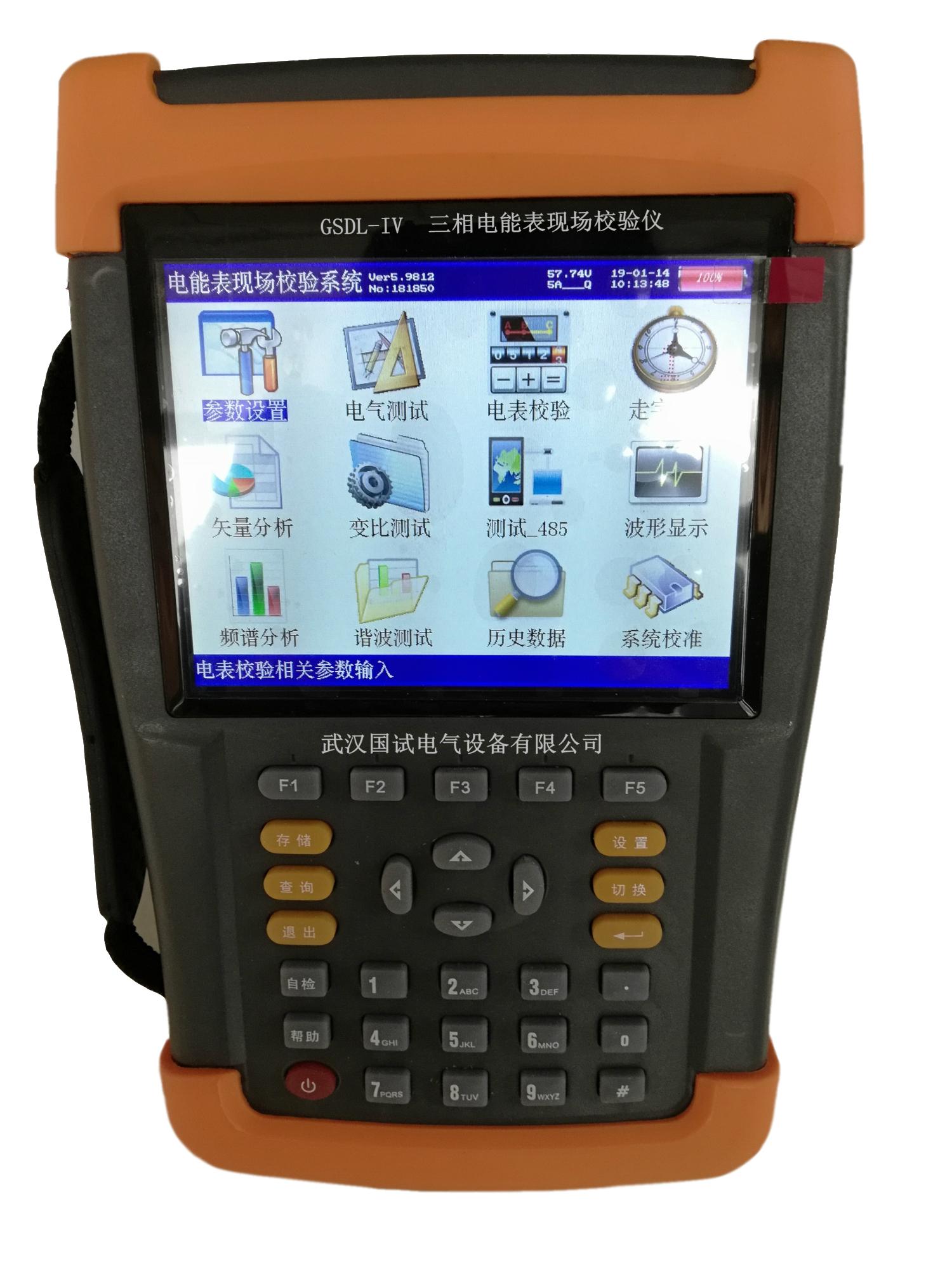 09.GSDL-IV手持式三相电能表现场查验仪