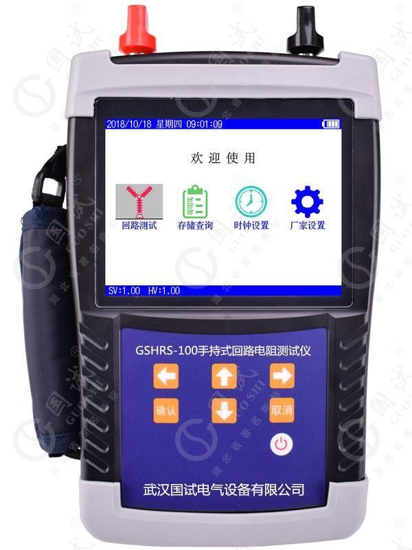 03.GSHRS-100手持式回路电阻测试仪
