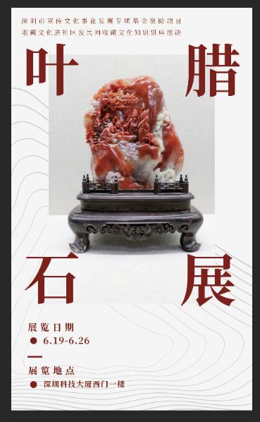 收藏文化进社区之叶腊石收藏展
