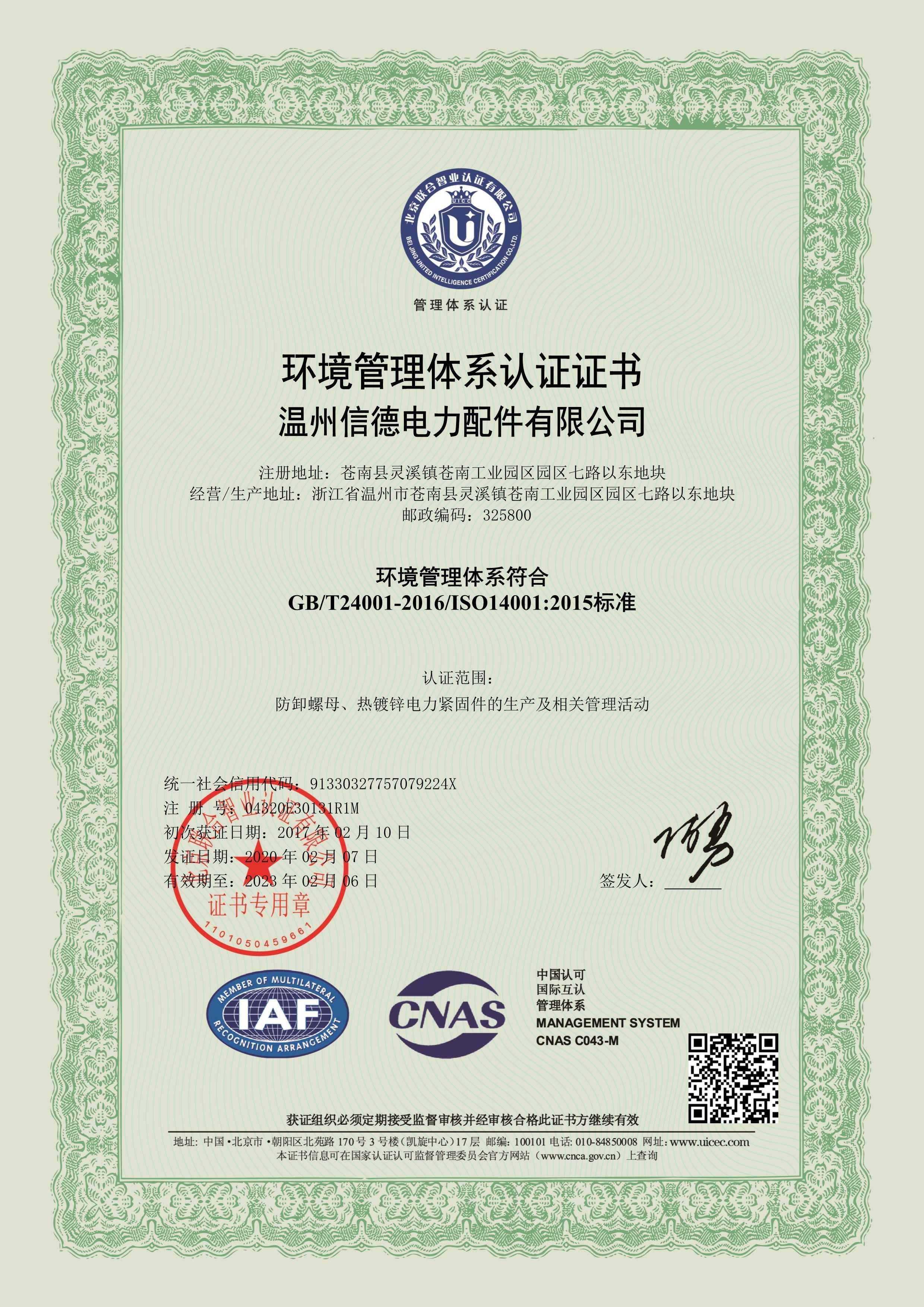 中文主证书_1