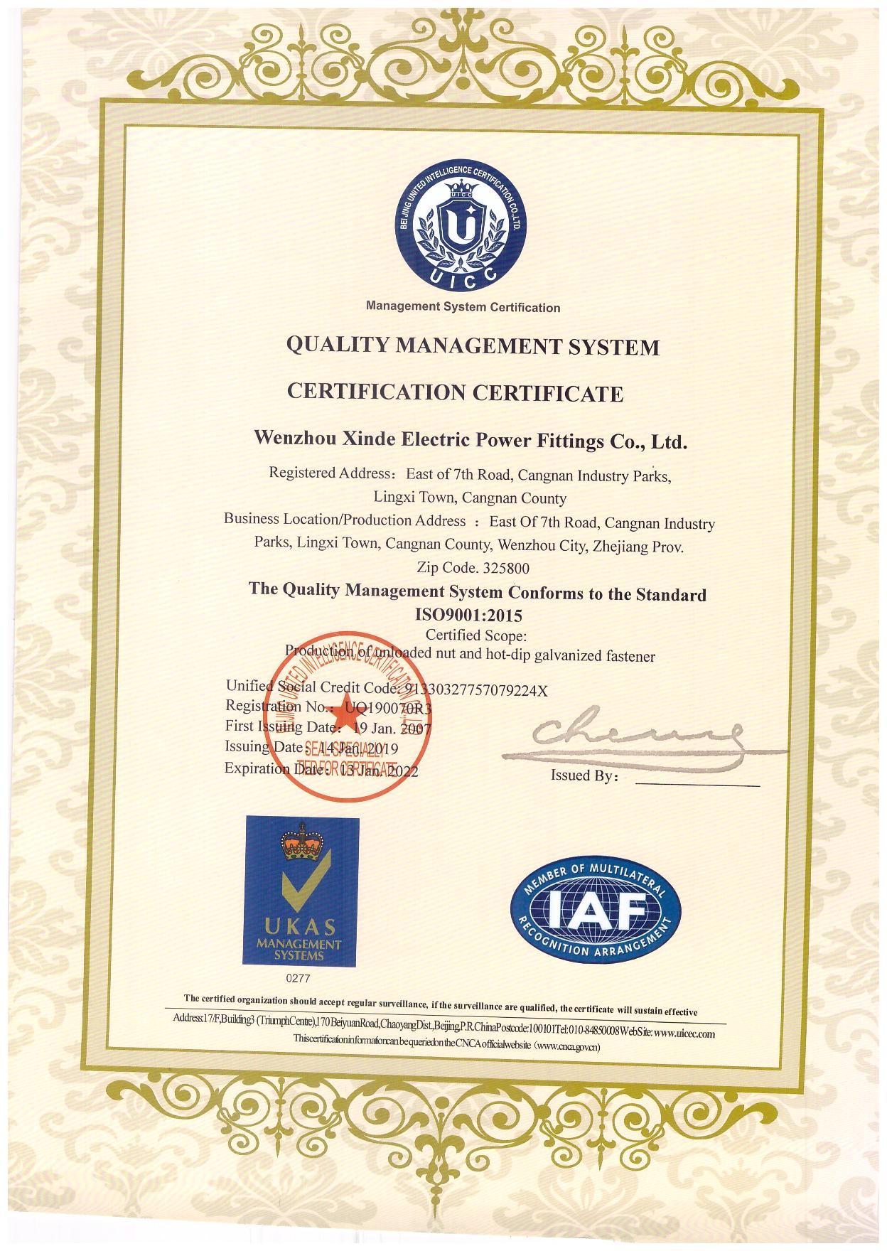 质量管理体系英文