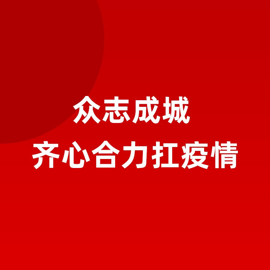 众志成城齐心合力扛疫情