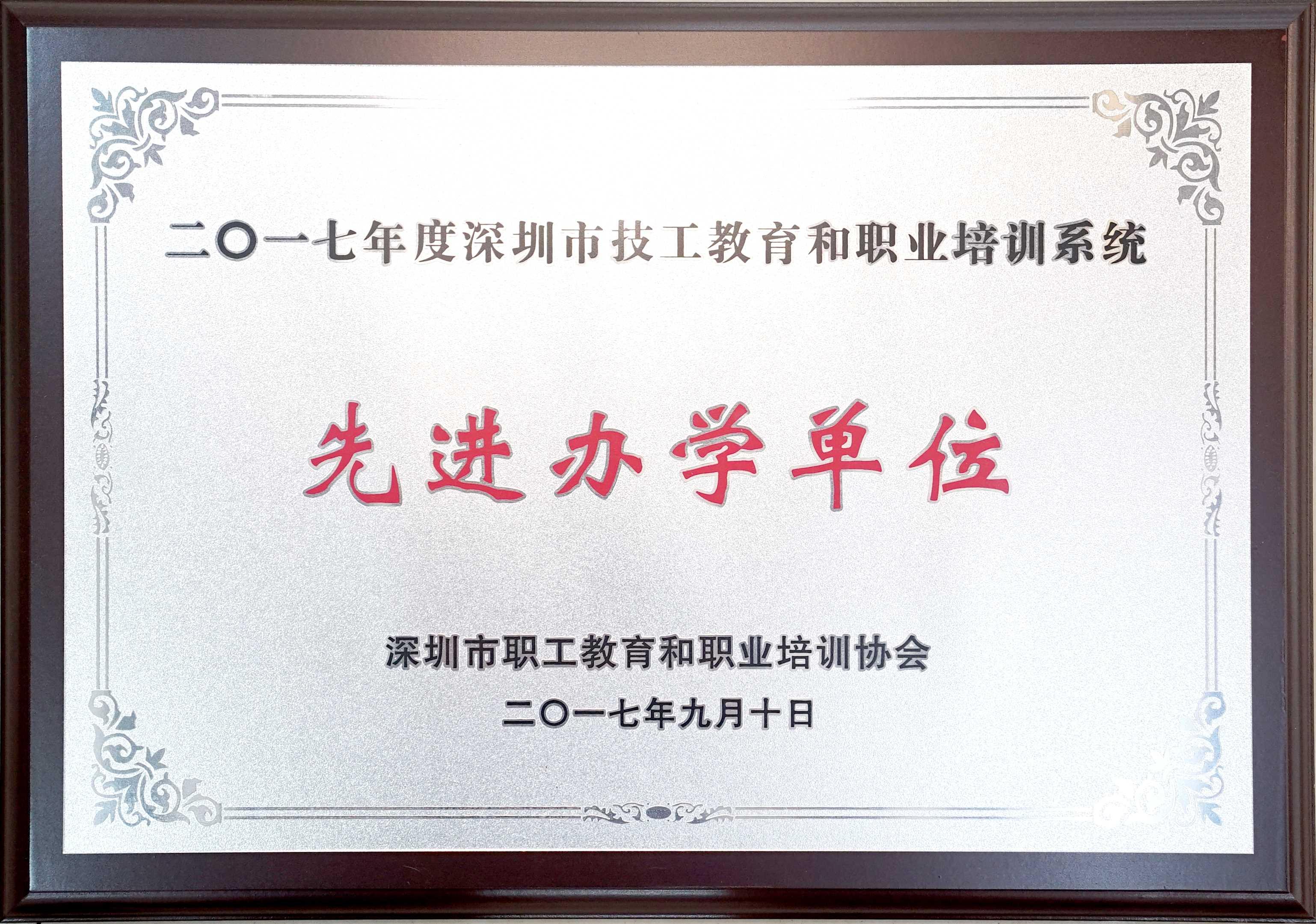 2017年度深圳市技工教育和職業培訓系統(先進辦學單位)