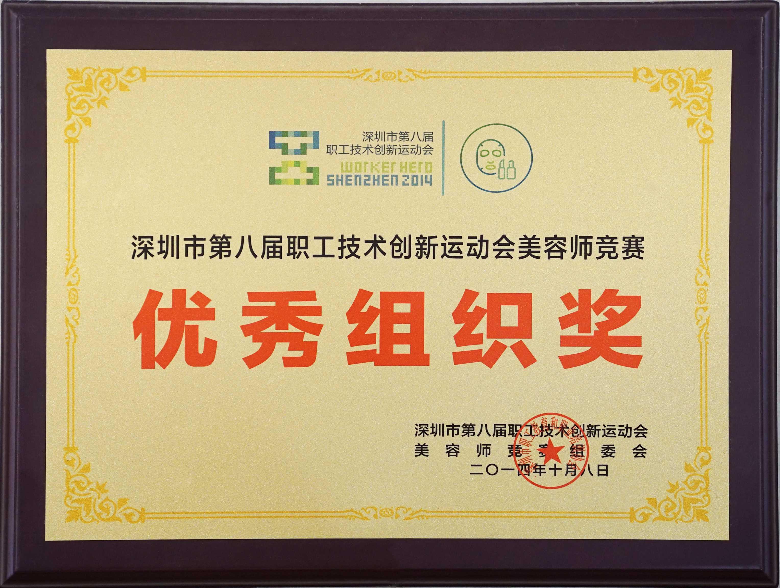 深圳市第八屆職業技術創新運動會美容師競賽【優秀組織獎】