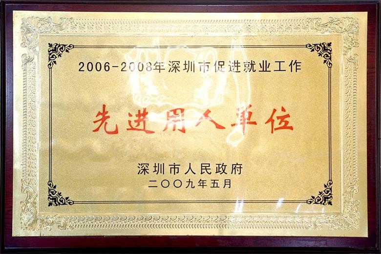 學校榮譽-2006-2008年深圳市促進就業工作-先進用人單位