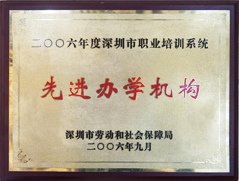 學校榮譽-2006年度深圳市職業培訓系統-先進辦學機構