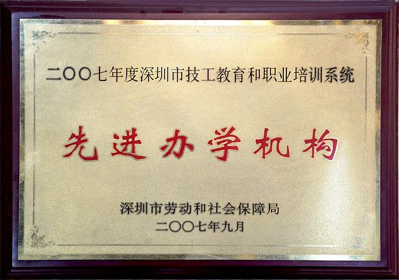 學校榮譽-2007年度深圳市技工教育和職業培訓系統-先進辦學機構