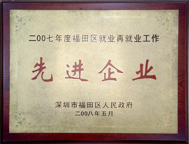 學校榮譽-2007年度福田區就業再就業工作-先進企業