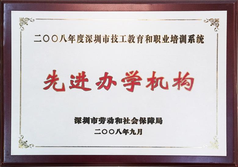 學校榮譽-2008年度深圳市技工教育和職業培訓系統-先進辦學機構