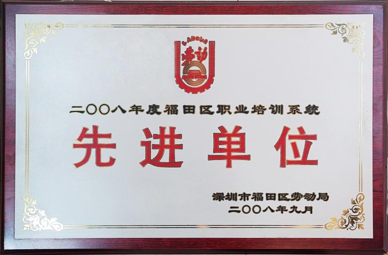 學校榮譽-2008年福田區職業培訓系統先進單位