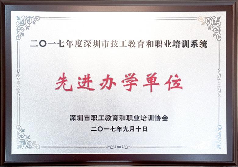 學校榮譽-2017年度深圳市技工教育和職業培訓系統-先進辦學單位