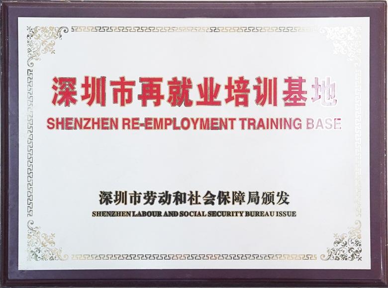 學校榮譽-深圳市再就業培訓基地