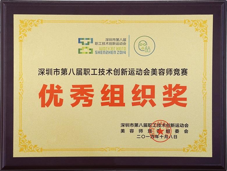 學校榮譽-深圳市第八屆職業技術創新運動會美容師競賽【優秀組織獎】
