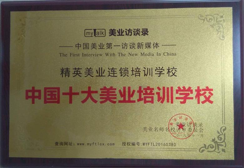 精英美業培訓學校榮獲年度十大美業培訓學校