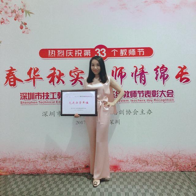 2017年度深圳市技工教育和職業培訓系統先進單位表彰大會,精英學校榮獲第15次深圳市技工教育和職業培訓系統先進單位
