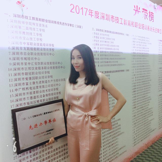 精英化妝學校榮獲2017年度深圳市技工教育和職業培訓系統先進單位