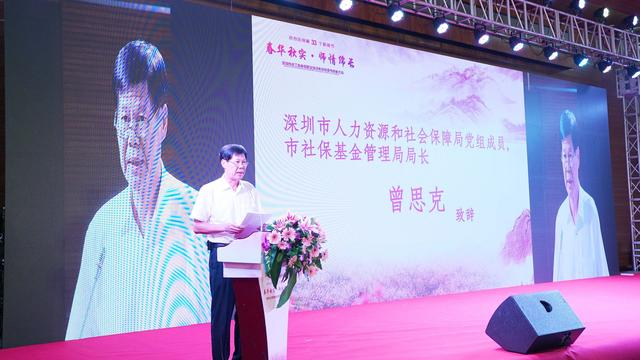 深圳市人力資源和社會保障局黨組成員,市社保基金管理局長曾思克為大會致辭