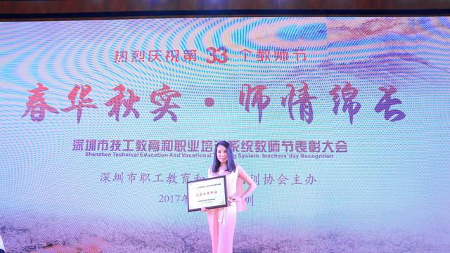祝賀精英學校榮獲2017年度深圳市技工教育和職業培訓系統先進單位