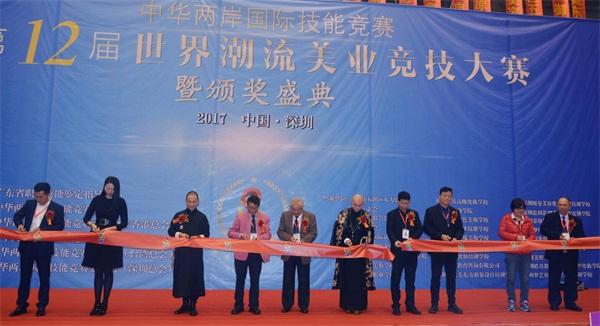 中華兩岸國際技能競賽2017第十二屆中華兩岸世界潮流大賽剪彩開幕