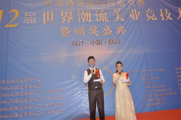 中華兩岸國際技能競賽2017第十二屆中華兩岸世界潮流大賽主持人主持大賽