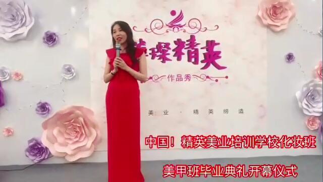 深圳精英美業培訓學校化妝班,美甲班畢業典禮開幕儀式