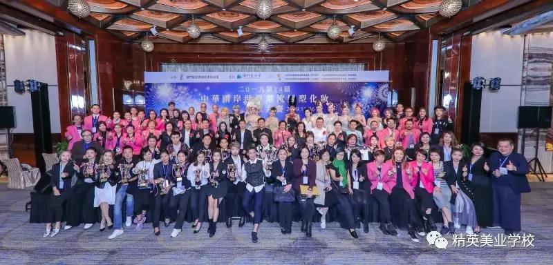 第十四屆中華兩岸世界潮流發型化妝競技大賽大合影