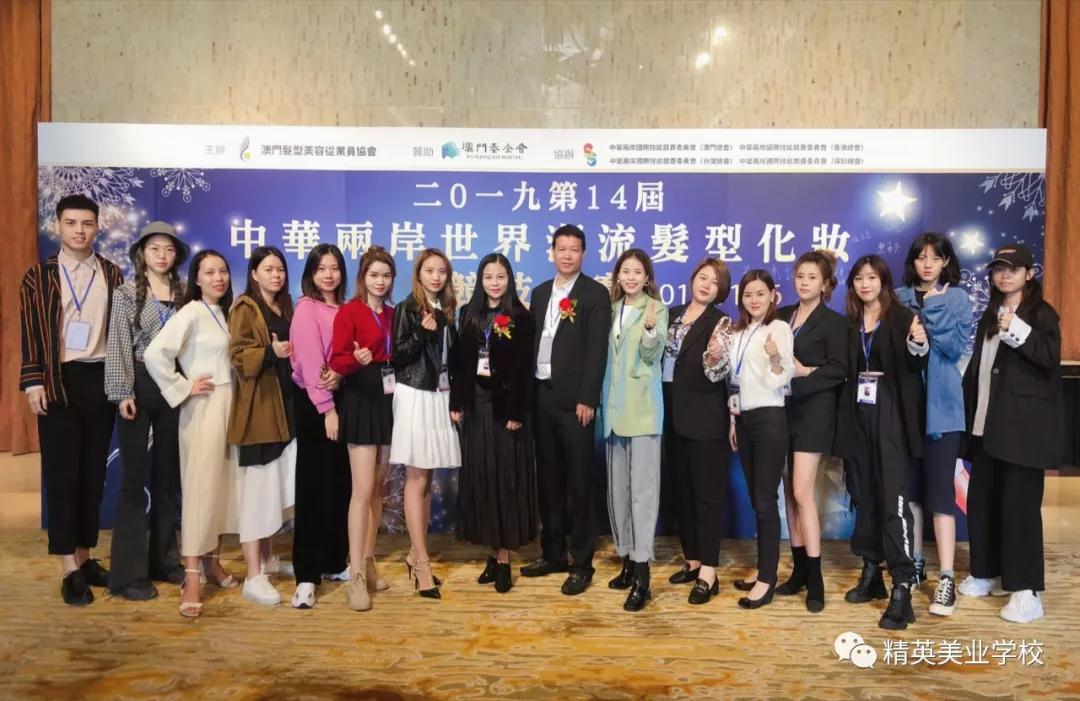 2019中華兩岸世界潮流美業競技大賽-深圳賽區合影
