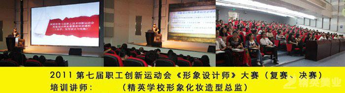 深圳《形象設計師》大賽精英化妝總監賽前培訓