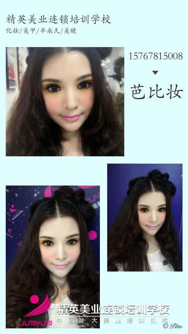 深圳化妝培訓課堂教你化歐美芭比娃娃妝